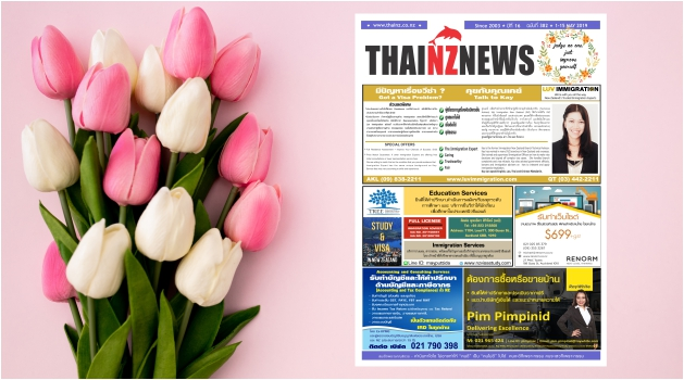 THAINZ 1 MAY 2019