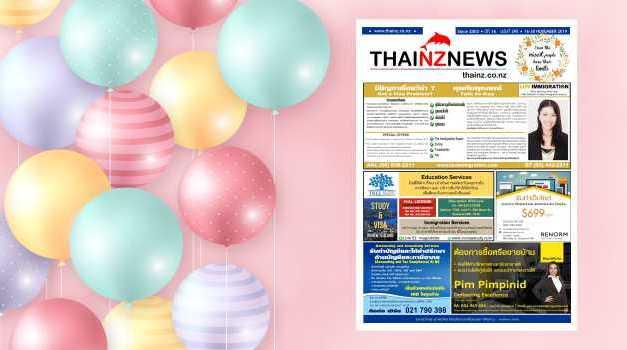 THAINZ 16 NOVEMBER 2019