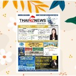 THAI NZ 16 JANUARY 2020