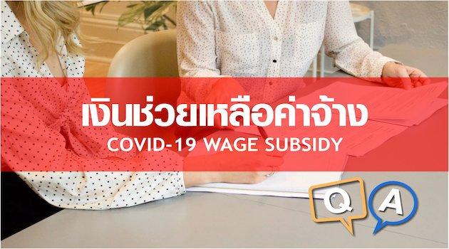 โครงการเงินอุดหนุนช่วยเหลือค่าจ้าง COVID-19 WAGE SUBSIDY SCHEME