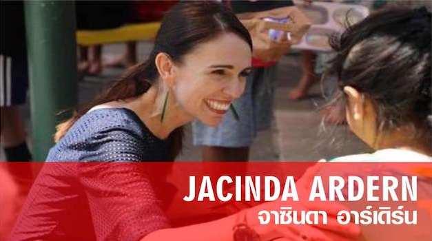 Jacinda Ardern ได้รับความชื่นชมจาก CNN