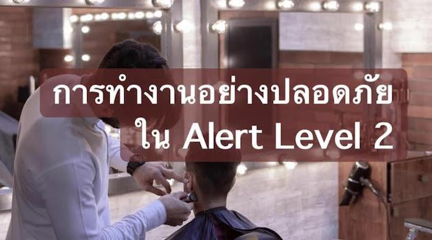 การทำงานอย่างปลอดภัยใน Alert Level 2
