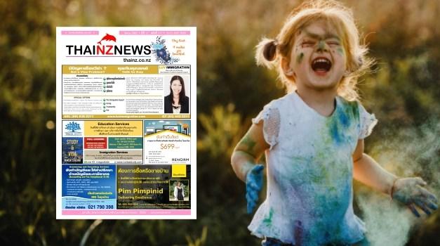 THAI NZ 16 JULY 2020