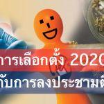 การเลือกตั้งและลงประชามติปี 2020