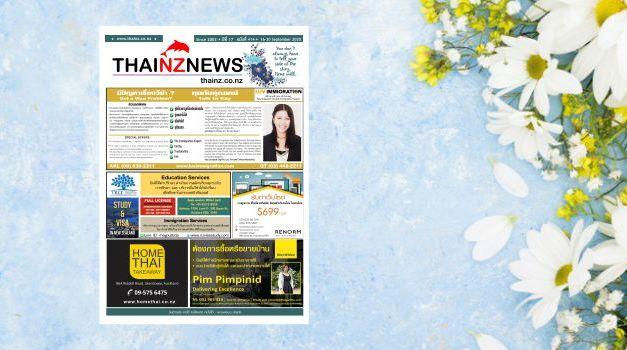 THAI NZ 16 SEPTEMBER 2020