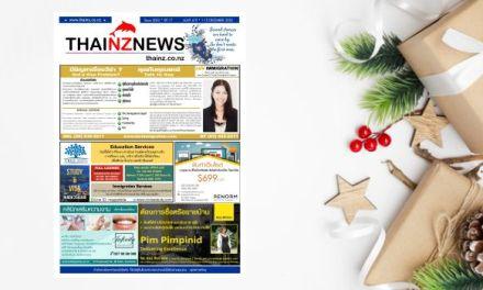 THAINZ 1 DECEMBER 2020