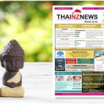 THAI NZ 16 MARCH 2021