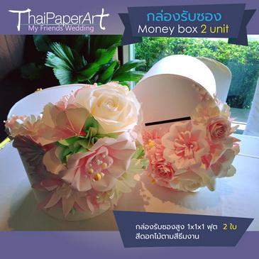 ดอกไม้กระดาษ ฉากงานแต่ง แพคเกจแต่งงาน