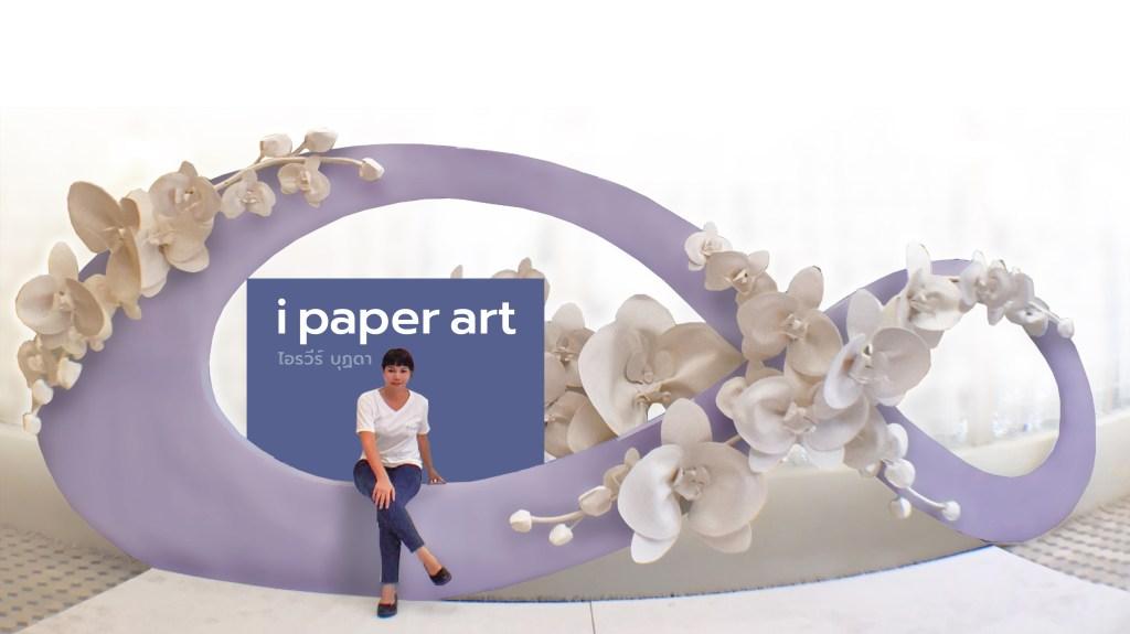 ดอกไม้กระดาษ i paper art