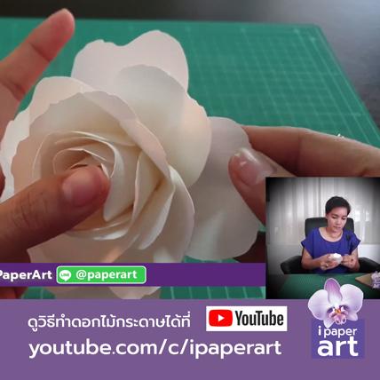 วิธีทำดอกไม้กระดาษ