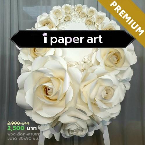 พวงหรีด ดอกไม้กระดาษ กุหลาบขาว