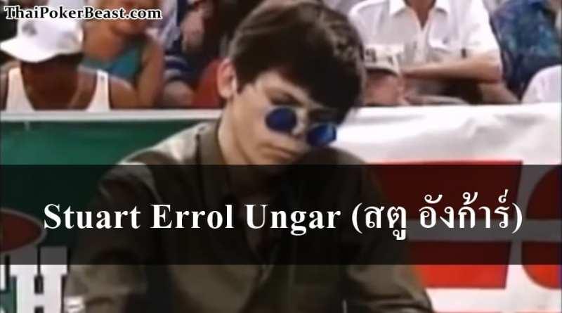 ประวัติ Stuart Errol Ungar