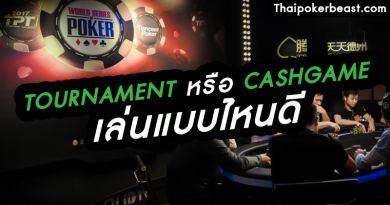 Tournament หรือ Cash Game