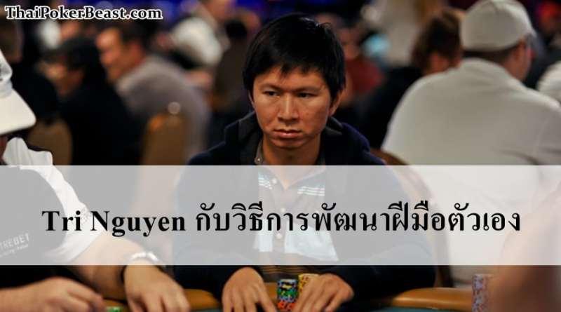 Tri Nguyen กับวิธีการพัฒนาฝีมือตัวเอง