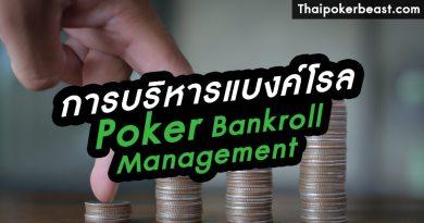 Poker Bankroll Management – การบริหารแบงค์โรล