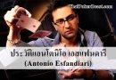 ประวัติแอนโตนิโอ เอสแฟนดารี (Antonio Esfandiari)