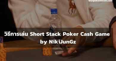 วิธีการเล่น Short Stack Poker