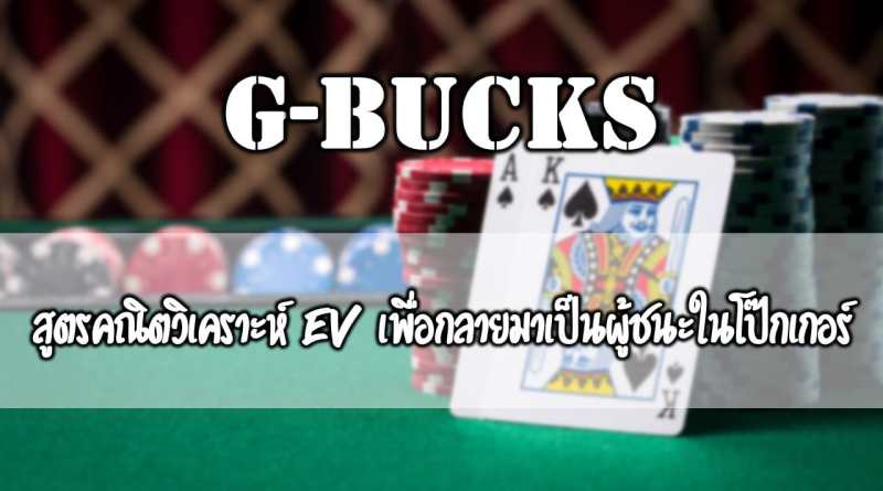 G-bucks คืออะไร