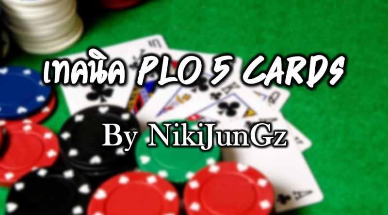 เทคนิค PLO 5 Cards