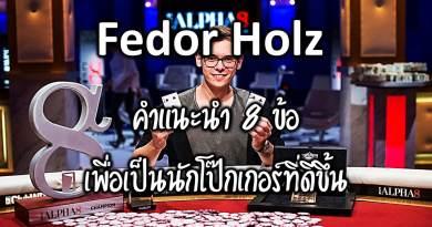คำแนะนำจาก Fedor Holz
