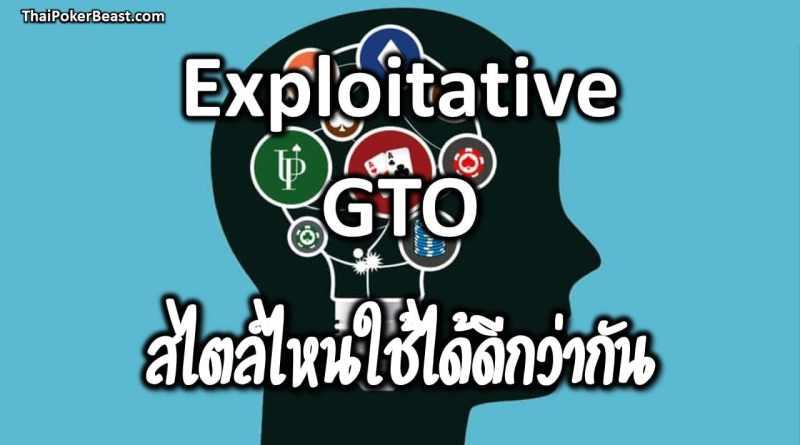 Exploitative หรือ GTO สไตล์ไหนใช้ได้ดีกว่ากัน