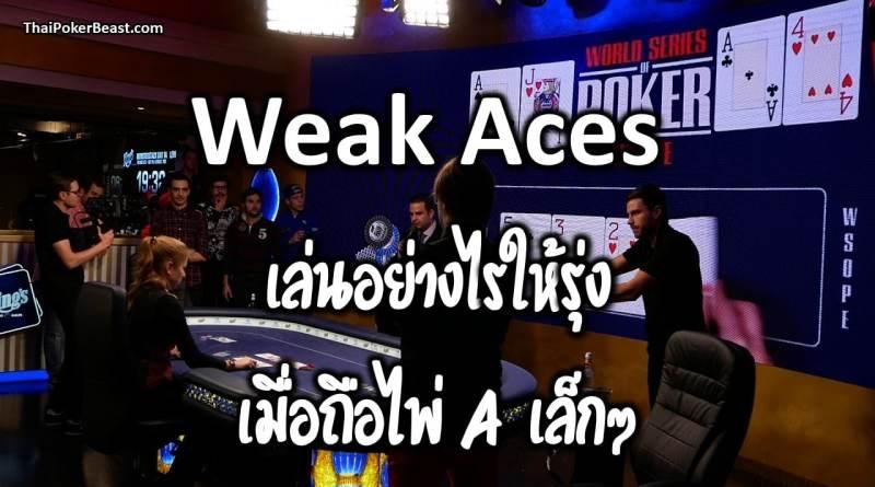 Weak Aces