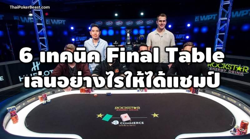 6 เทคนิคเล่น Final Table