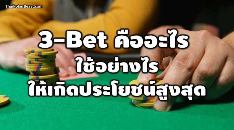 3-bet คืออะไร
