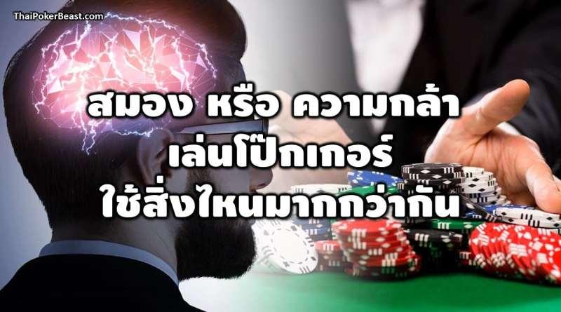 สมอง หรือ ความกล้า