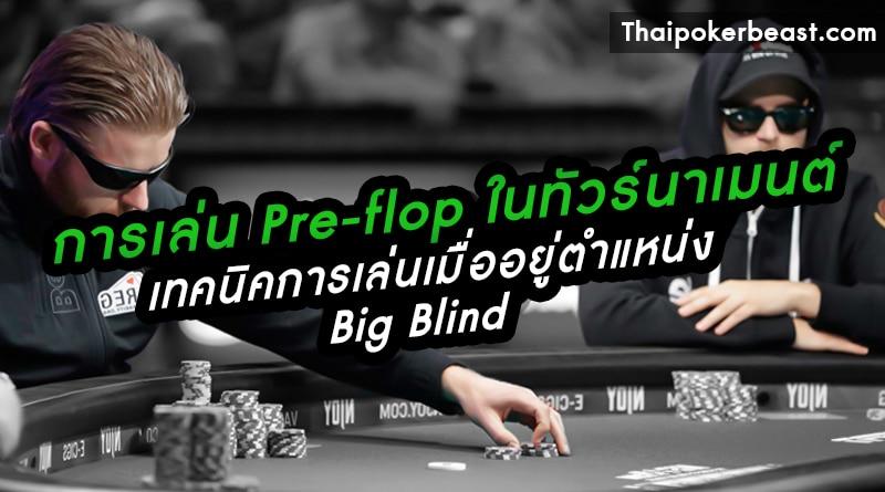 Pre-flop ในทัวร์นาเมนต์ – ตำแหน่ง Big Blind (BB)