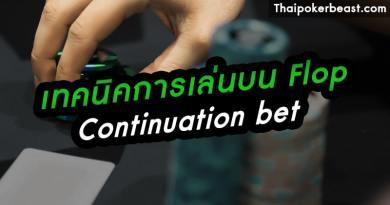 Continuation bet (ตอนที่ 1)