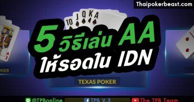 5 วิธีเล่น AA ให้รอดใน IDN