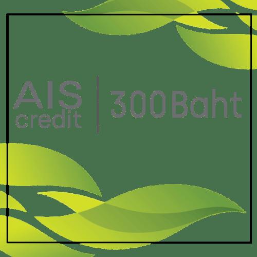 AIS 300 Baht credit voucher