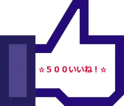 祝:フェイスブックページ(facebookpage)  500いいね!超え。2016年人気の記事をピックアップ!!