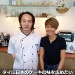【YOUは何しにバンコクへ!?】白金で修行したパティシエはなぜバンコクで起業したのか~PlatinumCafe(プラチナムカフェ)市原さん