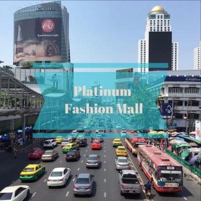 プラティナムファッションモール(Platinum Fashion Mall)で安くお買い物♪バンコク在タイ者にも人気のスポット