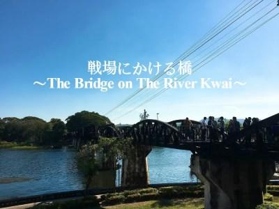 『戦場にかける橋』の舞台、クウェー川鉄橋へ。日帰りタイ観光の旅 in カンチャナブリ