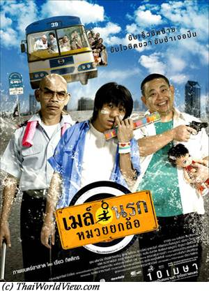 The Best Thailand Movies - IMDb