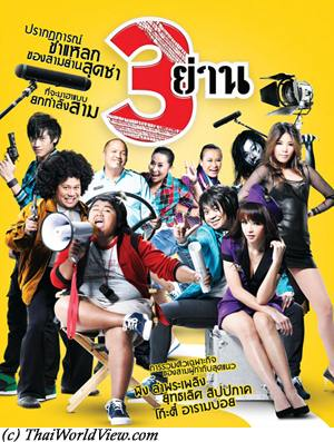 Thailand Movie Comedy : thailand, movie, comedy, Comedy, Movies