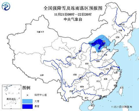 气象台发暴雪蓝色预警 京津冀等5省区市有暴雪