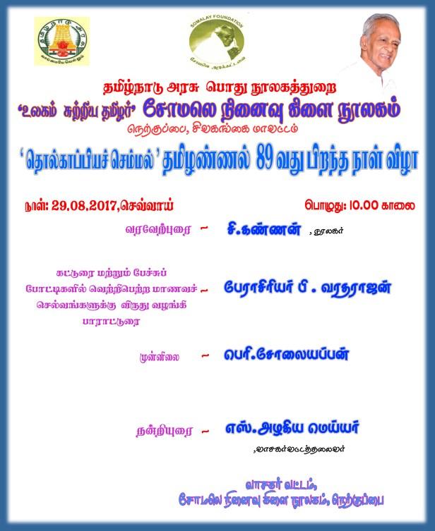 Tamilannal 89th Birthday function invitation