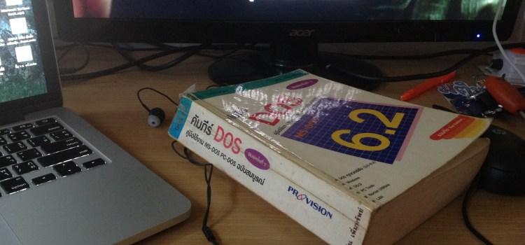 คัมภีร์ DOS 6.2 หนังสือที่เปลี่ยนชีวิตผมไปตลอดกาล