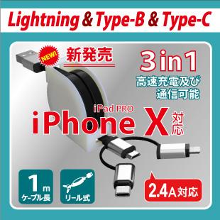 3in1!2.4A充電ケーブル