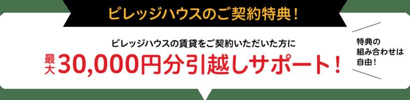 お得なキャンペーン・契約特典で3万円貰える