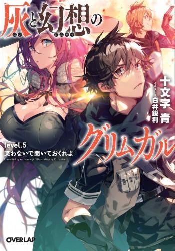 Hai to Gensou no Grimgar Vol  5 Updated - That Novel Corner
