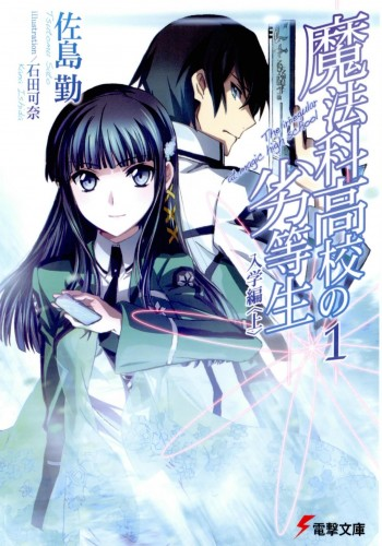Mahouka Koukou no Rettousei - That Novel Corner