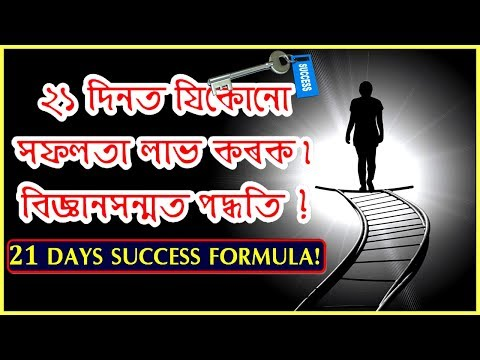 21 DAYS SUCCESS FORMULA !! UPGRADE YOUR BRAIN !! HOW TO CONTROL MIND ?