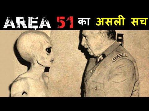 AREA 51 के रहस्य से उठा पर्दा | Mystery Revealed of AREA 51