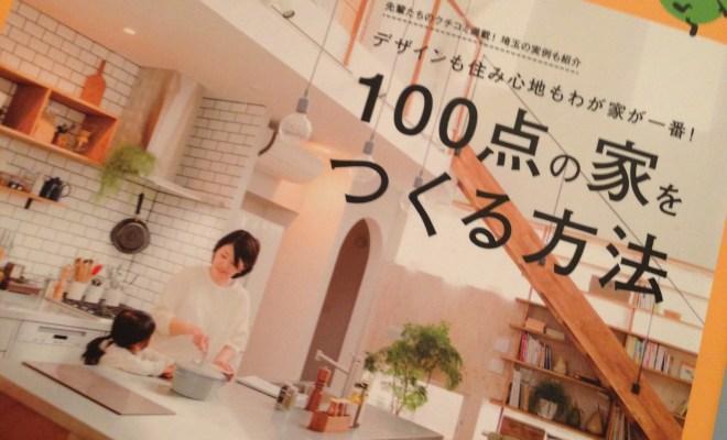 suumo雑誌 注文住宅