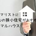 ミニマリストと相性のよい「都心の狭小住宅」ミニマルハウスという選択